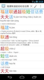 漢拼漢英詞典(原名:瀚評漢英詞典)