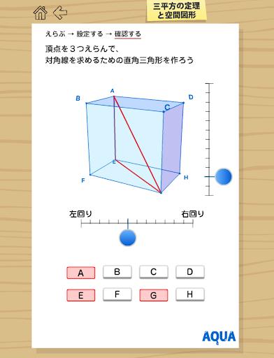 三平方の定理と空間図形 さわってうごく数学「AQUAアクア」