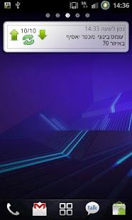 דיווחי תנועה - screenshot thumbnail