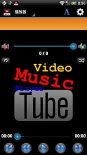 流行音樂 YouTube影片-音樂播放器