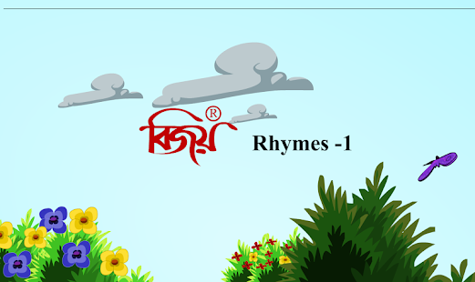 Bijoy Rhymes 1- screenshot thumbnail