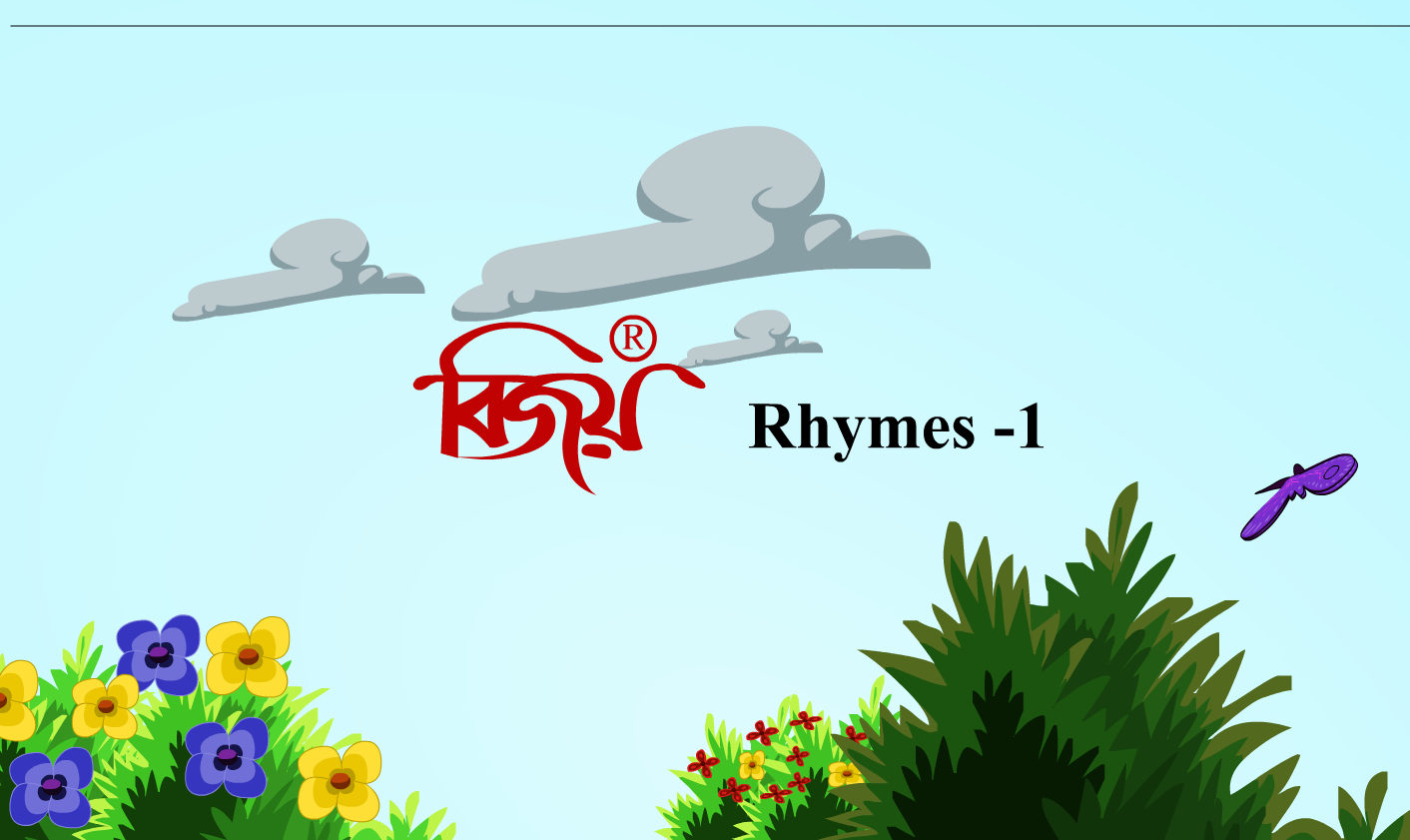 Bijoy Rhymes 1- screenshot