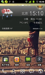 墨迹天气插件皮肤仿联想乐phone- screenshot thumbnail