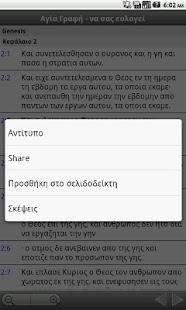 玩書籍App|Αγία Γραφή - να σας ευλογεί免費|APP試玩