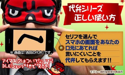 無料版!吉田の代弁 H.I.S.エディション- screenshot thumbnail