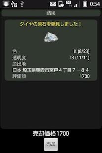 Diamond Hunter- screenshot thumbnail