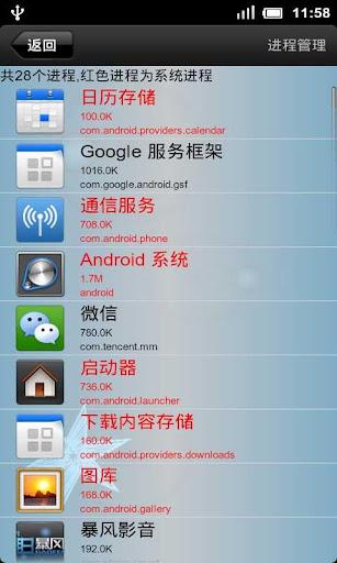 免費工具App|系統助手|阿達玩APP