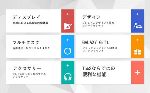 GALAXY Tab S 体験アプリ-Tablet