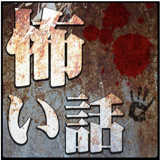 怖い話・都市伝説・オカルト大全 娛樂 App Store-愛順發玩APP
