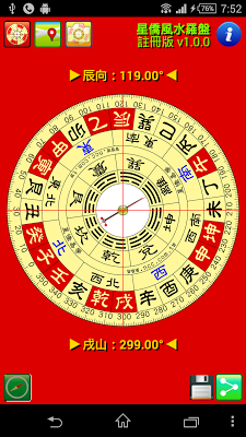 Ncc Feng Shui Compass - screenshot
