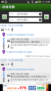 BusTracker Taichung - screenshot thumbnail