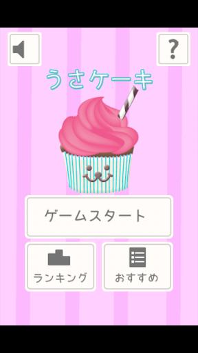 うさカップケーキ