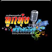 phuketmusic ฟังวิทยุออนไลน์