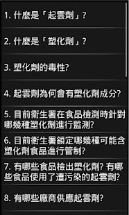 塑化劑Q&A- screenshot thumbnail