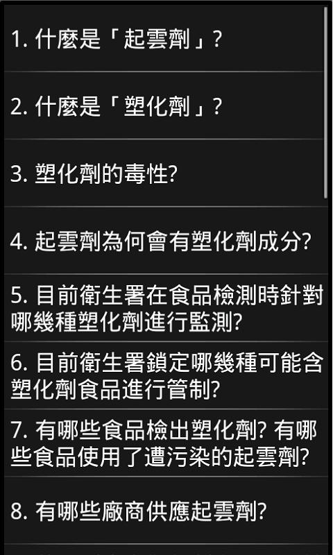 塑化劑Q&A- screenshot