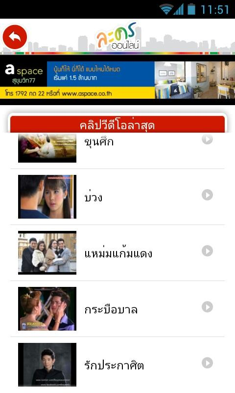Lakorn Online - screenshot