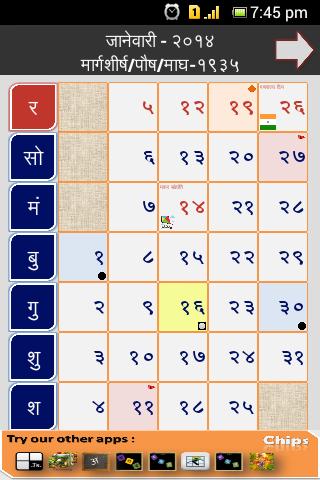 Marathi Calendar 2014 - screenshot