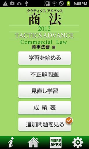 タクティクスアドバンス 商法 2012