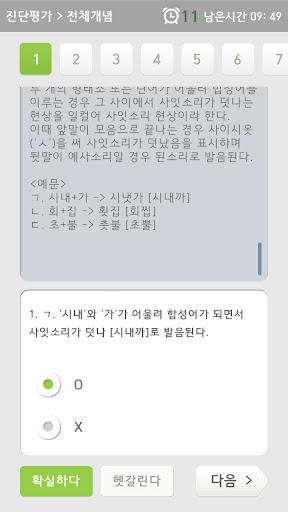 문법개념 Free - 권규호 수능국어 개념진단평가