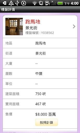 玩財經App|津懋地產免費|APP試玩