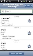 Учу английские слова
