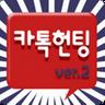 카톡헌팅(연령대) icon