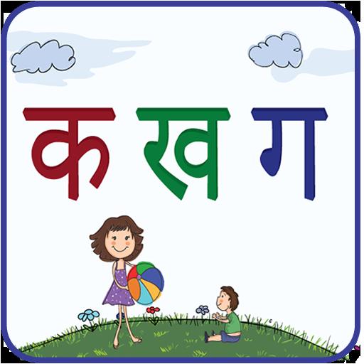 हिंदी वर्णमाला चार्ट (Hindi Varnamala Chart) | office ...