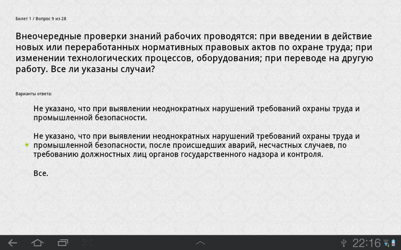 Экзамен по охране труда- screenshot