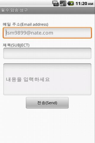 필수암송성구- screenshot
