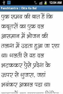 玩書籍App|Hindi Story Book免費|APP試玩