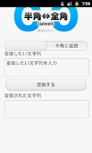 HankakuZenkakuHenkan - screenshot thumbnail
