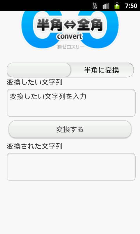 HankakuZenkakuHenkan - screenshot