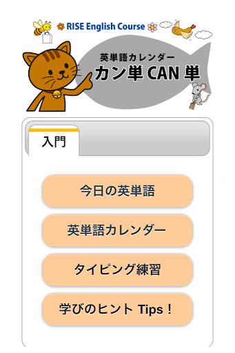 英単語タイピングカン単CAN単 2015 【入門編】