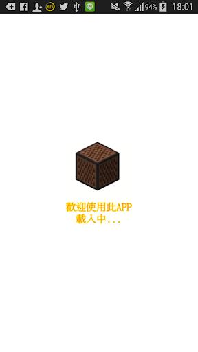 動畫音樂 - Minecraft