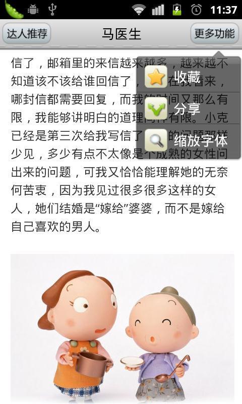 马医生的博客 - screenshot