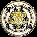 スキマ時間で合格!司法書士「民法身分法編」 icon