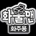화물맨(화주용) logo