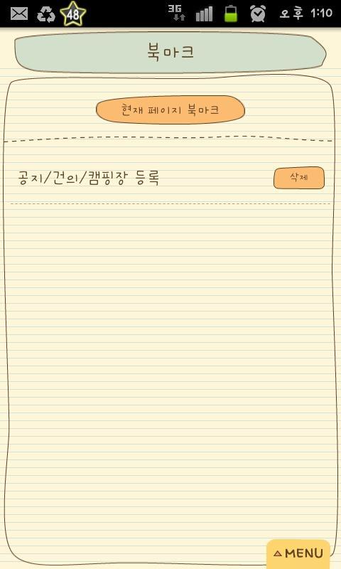 와글와글 캠핑스토리 - screenshot