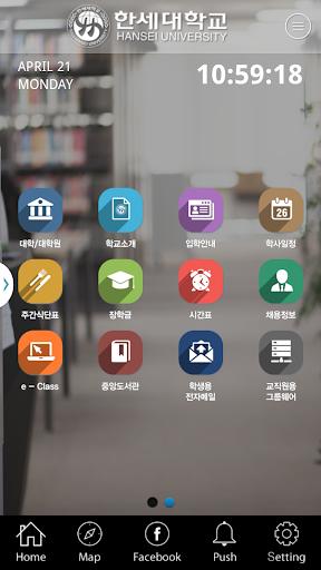 【免費教育App】한세대학교 모바일-APP點子