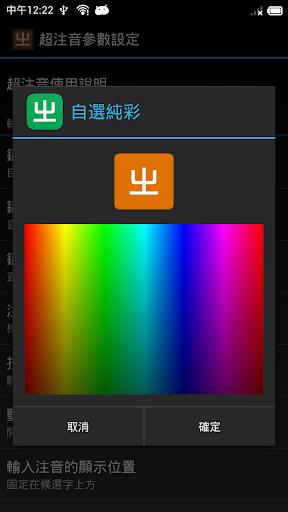 玩生產應用App|超注音免費|APP試玩