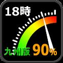 (九州版)電力の使用状況ウィジェット logo