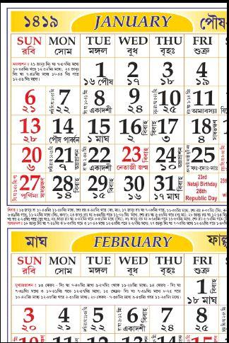 Bengali hindu marriage dates in 2012