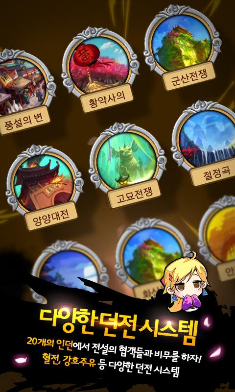 무협영웅전 for Kakao - screenshot