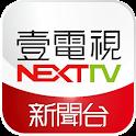 壹電視新聞 icon