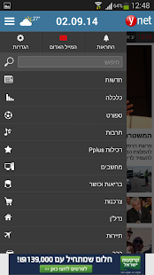 ynet Screenshot 3