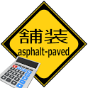 アスファルト舗装 合材計算 Asphalt icon