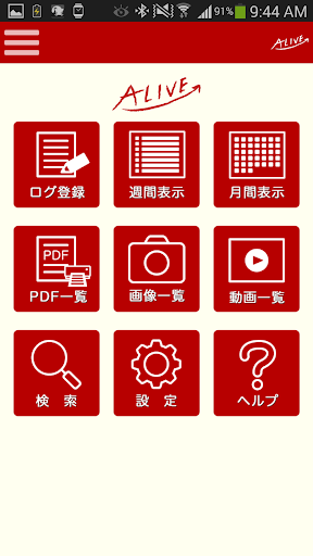 【免費生活App】ALIVE ~簡単日記アプリ 生きている証を残すライフログ-APP點子