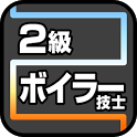 2級ボイラー技士 icon
