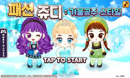 패션쥬디: 겨울공주 스타일 - 옷입히기 게임