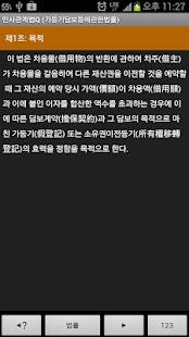 민사관계법Q - náhled